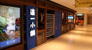 這一小鍋台南新光中山店開幕