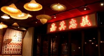 這一小鍋 嘉義秀泰文化店開幕