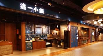 這一小鍋台中秀泰文心店開幕